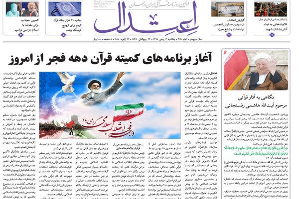 روزنامه اعتدال 3 بهمن 1395