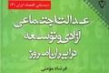 آمارهای تکان دهنده درباره رباخواری در ایران/ فرشاد مؤمنی مقامات دولت را درباره ربا و مناسبات ضد تولید به مناظره طلبید