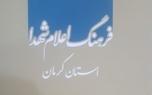 زندگی نامه 6500 شهید استان کرمان منتشر شد