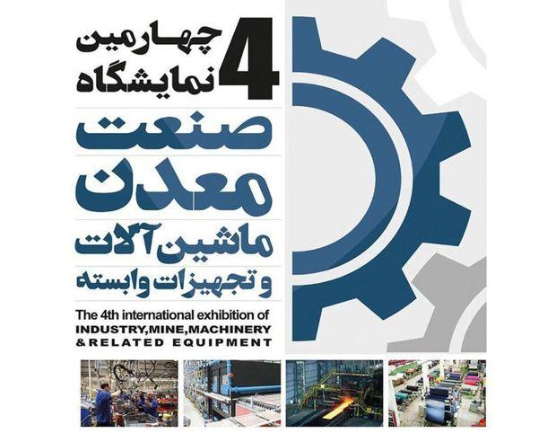 نمایشگاه صنعت، معدن، ماشین آلات و تجهیزات وابسته در یزد گشایش یافت