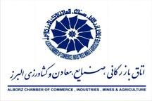اعلام نتایج انتخابات سومین دوره اتاق بازرگانی البرز + اسامی