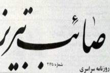 روزنامه صائب تبریز: ریزش بزرگ در آمار بیمه شدگان کشاورزی!