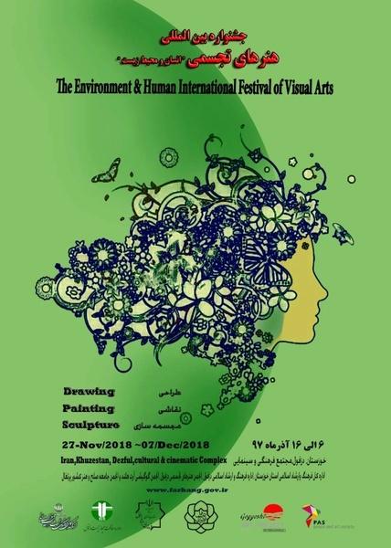 برگزاری جشنواره بینالمللی هنرهای تجسمی در دزفول
