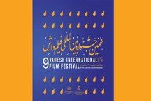 رقابت فیلمسازان 6 کشور حوزه دریای خزر در جشنواره وارش