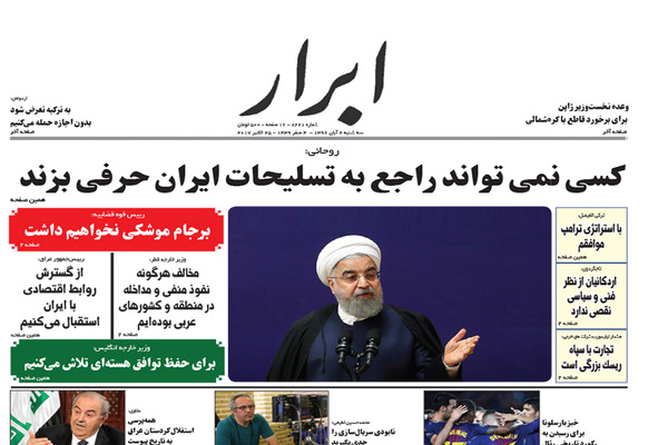 گزیده روزنامه های 1 آبان 1396