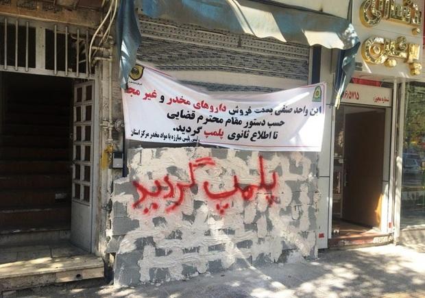 مردم از خیابان انوری شیراز دارو نخرند