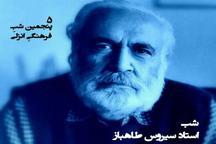 نکوداشت 'سیروس طاهباز' فریادی از باران در سرزمین ادبیات ایران