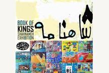 داستان های شاهنامه توسط کودکان مشهد به تصویر درآمد