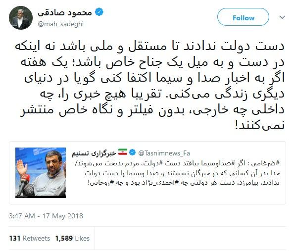 واکنش صادقی به اظهارات ضرغامی در مخالفت با مدیریت دولت بر صداوسیما