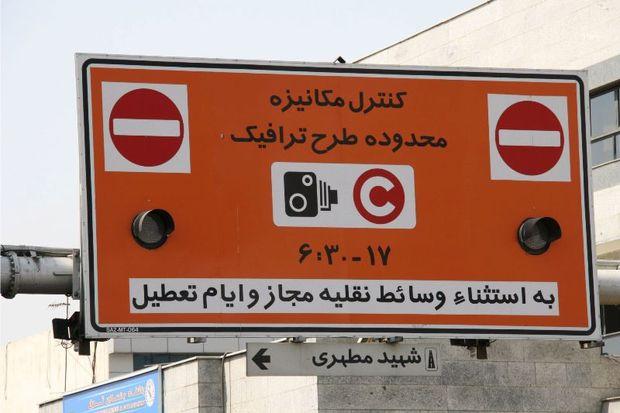 حساب شهروندی سامانه طرح ترافیک تهران فعال شد