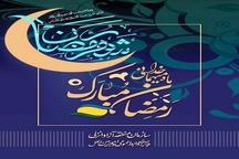 اعلام برنامه های مذهبی-فرهنگی  منطقه آزاد انزلی در ماه رمضان