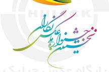 جشنواره ملی عکس نگاران و سوژه های بکر سیستان و بلوچستان برای عکاسان کشور