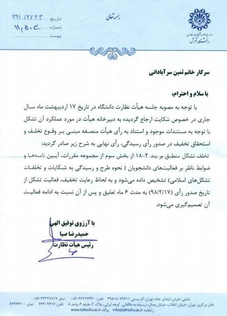انجمن اسلامی دانشجویان دانشگاه تفرش تعلیق شد