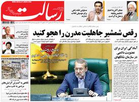 گزیده روزنامه های 22 خرداد 1396