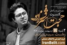 کنسرت موسیقی تلفیقی حجت اشرفزاده در رشت