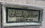 موزه ملی جواب آندره گدار را بعد از 80 سال داد