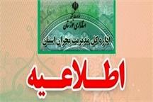 کاهش ساعات اداری استان خوزستان بدلیل گرمای شدید