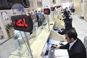 15 اردیبهشت آخرین فرصت برای تایید اطلاعات هویتی مشتریان بانکی