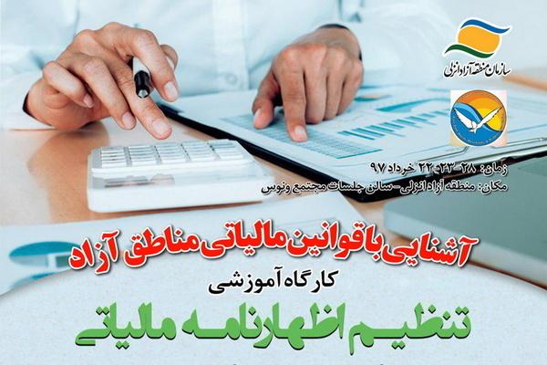 برگزاری کارگاه علمی مالیاتی برای فعالان اقتصادی در منطقه آزاد انزلی
