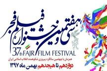 10 فیلم سودای سیمرغ جشنواره فجر در زنجان اکران می شود