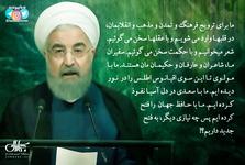 پوستر | پاسخ شاعرانه رئیس جمهور به ایران هراسی های برخی دولت ها