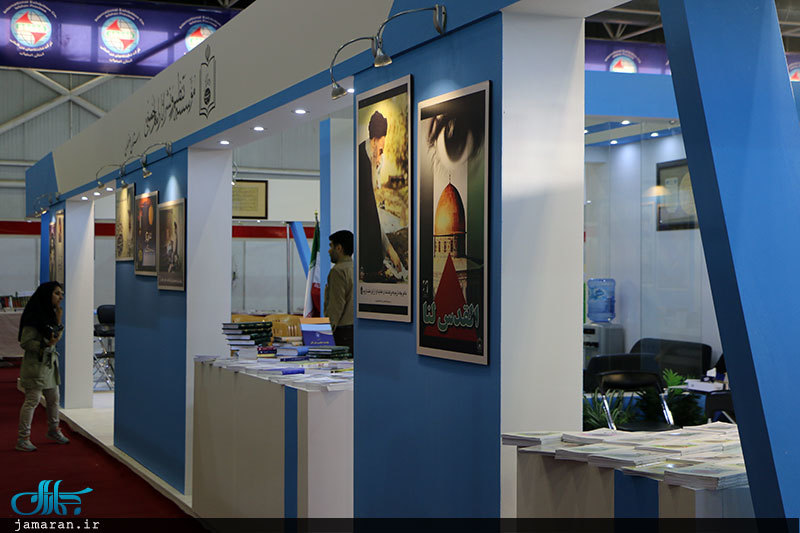 غرفه موسسه تنظیم ونشر آثار امام خمینی(س) در چهاردهمین نمایشگاه قرآن