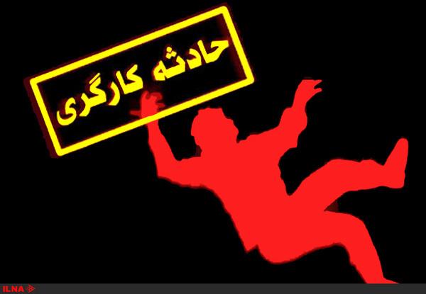 مرگ کارگر ساختمانی بر اثر سقوط از ارتفاع در دزفول