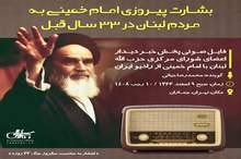 بشارت پیروزی امام خمینی به مردم لبنان در 33 سال قبل