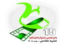 جدول پخش فیلمهای روز چهارم جشنواره فیلم فجر مشهد