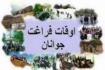 بهره مندی بیش از83 هزارنفر از برنامه های 500 پایگاه تابستانی درالبرز