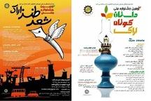 فراخوان دومین جشنواره ملی شعر طنز و داستان کوتاه اراک آغاز شد