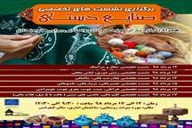 نشستهای تخصصی صنایع دستی استان در موزه میراث روستایی گیلان