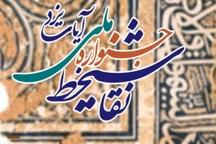 داوری جشنواره ملی نقاشیخط آیات در یزد آغاز شد