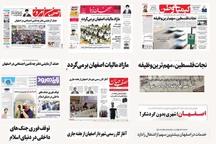 صفحه اول روزنامه های امروز استان اصفهان- شنبه 11 شهریور