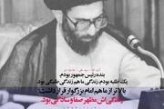 پست تاریخی صفحه اینستاگرام رهبر معظم انقلاب
