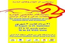 دومین نمایشگاه تخصصی خودرو در منطقه آزاد انزلی