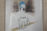 پرواز بر فراز تاریخ در کتاب «شهر من تبریز»