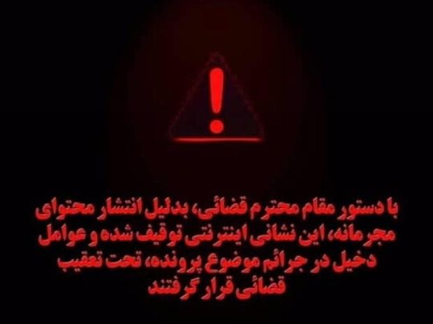 صفحه اینستاگرام برخی عکاسان شیرازی بسته شد