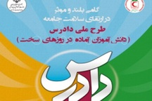 دختران بوشهر قهرمان المپیاد دادرس این استان شدند