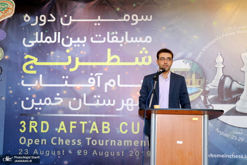 سومین دوره مسابقات بین المللی شطرنج جام آفتاب