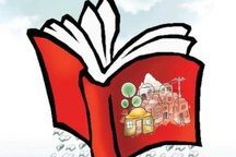 جشنواره روستاهای دوستدار کتاب در اردکان، فراخوان شد