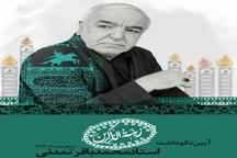 آیین نکوداشت مداح پیشکسوت اردبیلی برگزار شد