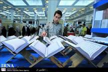 نمایشگاه قرآن و عترت در مشهد گشایش یافت