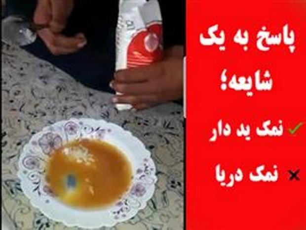 مصرف نمک ید دار، هیچ ضرری ندارد
