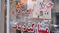 قیمت خانه های زیر 70 میلیون تومان در تهران