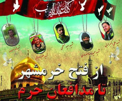 آموزه های حماسه ماندگار فتح خرمشهر باید گفتمان فرهنگی جامعه باشد