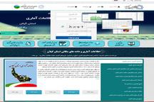 راهاندازی سامانه آمار و اطلاعات نوین آریا (ساوانا)  در گیلان