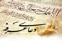 برگزاری آیین قرائت دعای عرفه در آذربایجان غربی
