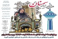 شب فرهنگی سمنان در دهکده اقوام برج میلاد تهران