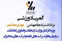 المپیاد ورزشی وزارت ارتباطات در مشهد آغاز شد